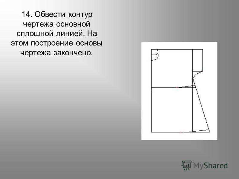 14. Обвести контур чертежа основной сплошной линией. На этом построение основы чертежа закончено.