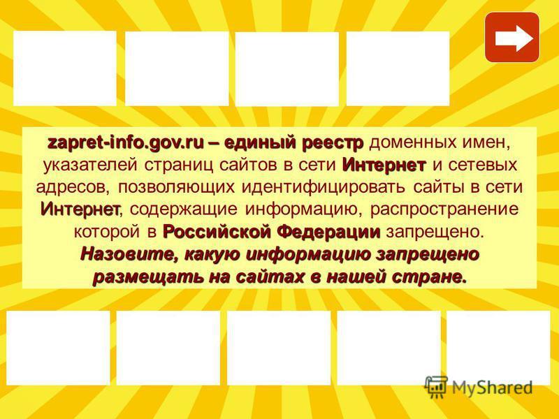 zapret-info.gov.ru – единый реестр Интернет Интернет Российской Федерации zapret-info.gov.ru – единый реестр доменных имен, указателей страниц сайтов в сети Интернет и сетевых адресов, позволяющих идентифицировать сайты в сети Интернет, содержащие ин