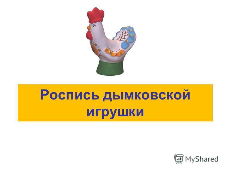 Роспись дымковской игрушки
