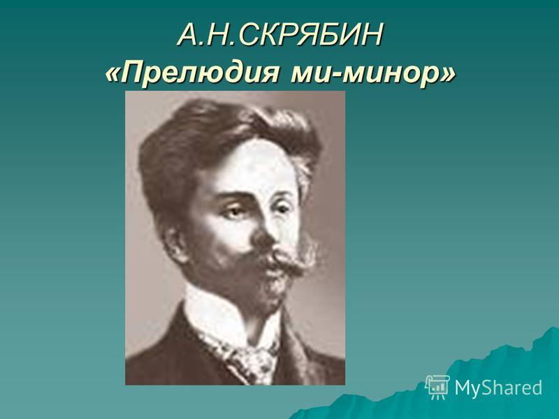 А.Н.СКРЯБИН «Прелюдия ми-минор»