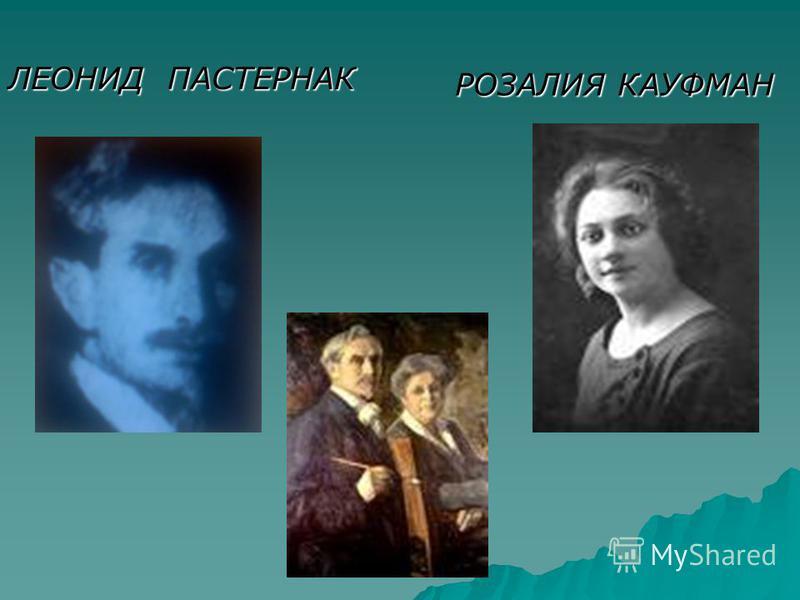 ЛЕОНИД ПАСТЕРНАК РОЗАЛИЯ КАУФМАН