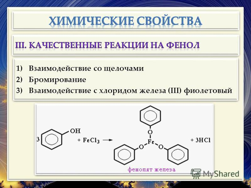 1)Взаимодействие со щелочами 2)Бромирование 3)Взаимодействие с хлоридом железа (III) фиолетовый 1)Взаимодействие со щелочами 2)Бромирование 3)Взаимодействие с хлоридом железа (III) фиолетовый