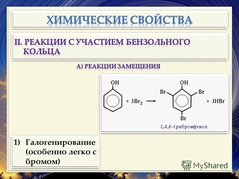 1)Галогенирование (особенно легко с бромом)