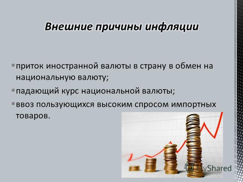 приток иностранной валюты в страну в обмен на национальную валюту; падающий курс национальной валюты; ввоз пользующихся высоким спросом импортных товаров.