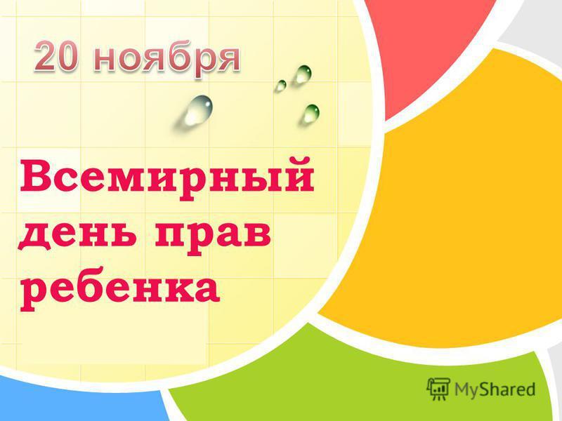 L/O/G/O Всемирный день прав ребенка