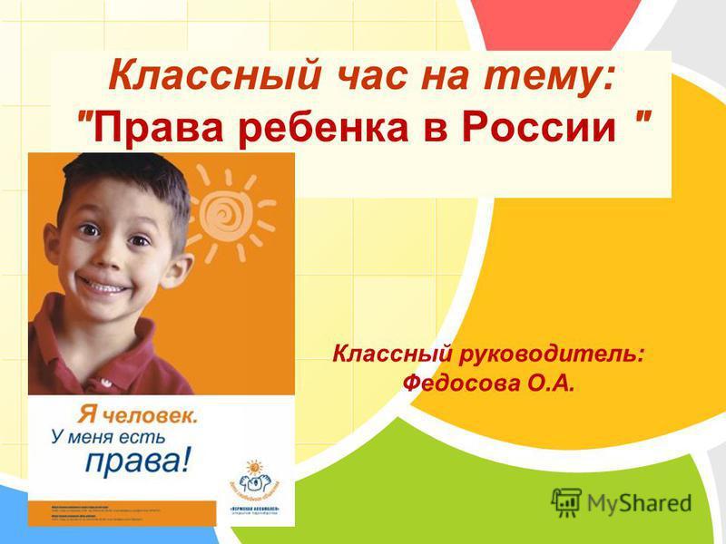 L/O/G/O Классный час на тему: Права ребенка в России  Классный руководитель: Федосова О.А.