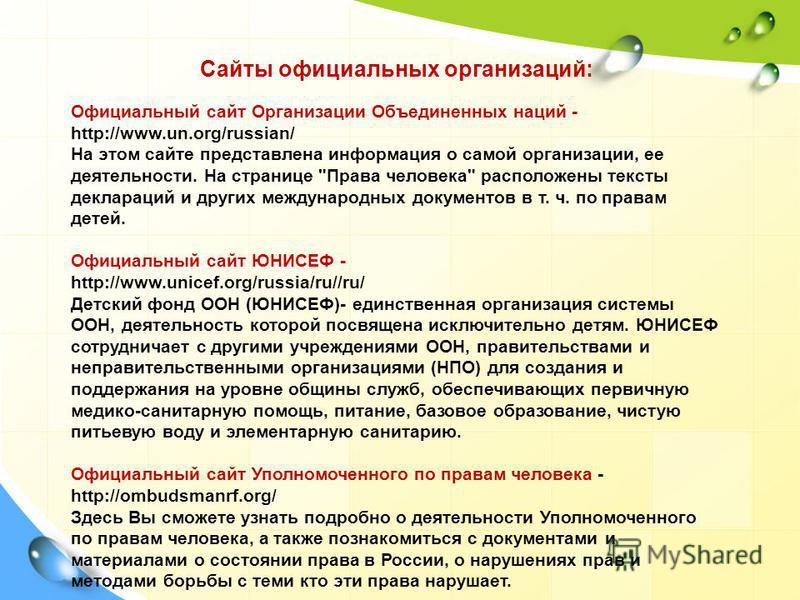 Сайты официальных организаций: Официальный сайт Организации Объединенных наций - http://www.un.org/russian/ На этом сайте представлена информация о самой организации, ее деятельности. На странице