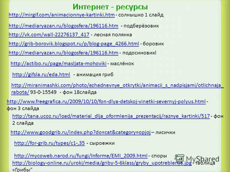 http://mirgif.com/animacionnye-kartinki.htmhttp://mirgif.com/animacionnye-kartinki.htm - солнышко 1 слайд http://mediaryazan.ru/blogosfera/196116.htmhttp://mediaryazan.ru/blogosfera/196116. htm - подберёзовик http://vk.com/wall-22276137_417http://vk.
