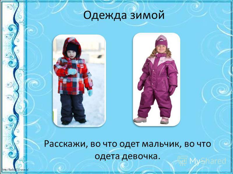 Одежда зимой Расскажи, во что одет мальчик, во что одета девочка.