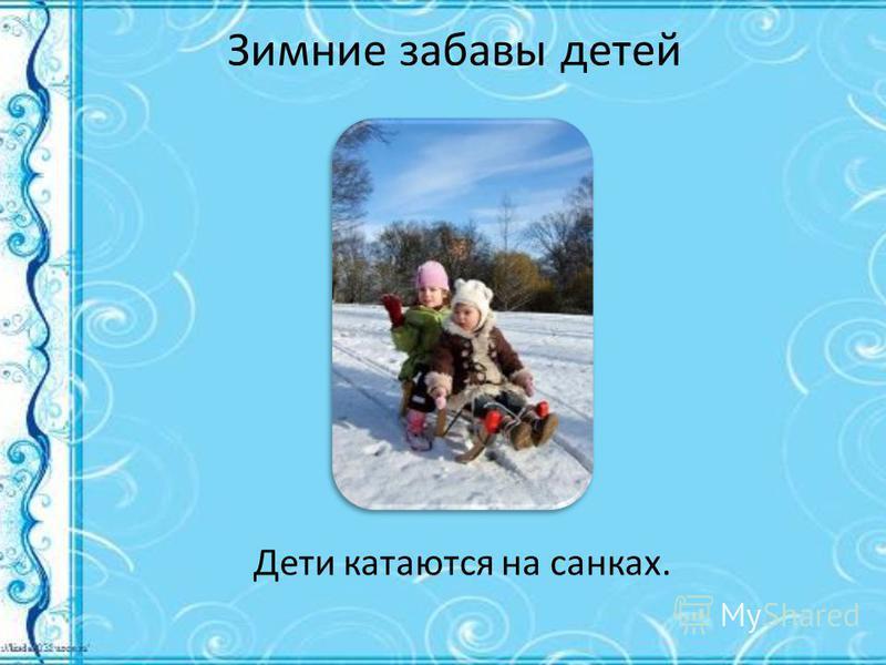 Зимние забавы детей Дети катаются на санках.