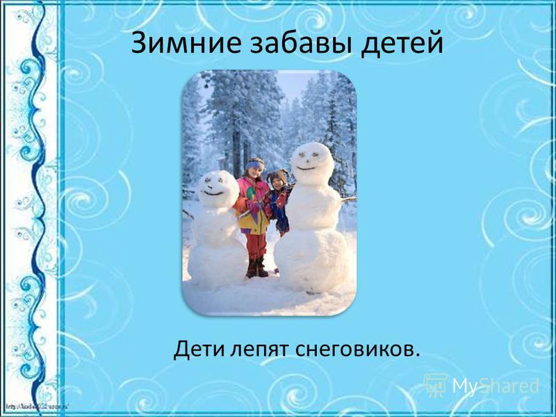 Зимние забавы детей Дети лепят снеговиков.