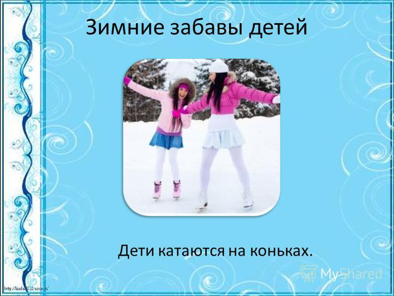 Зимние забавы детей Дети катаются на коньках.