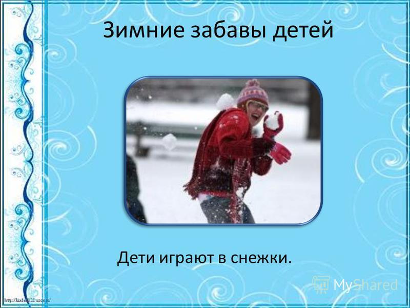 Зимние забавы детей Дети играют в снежки.