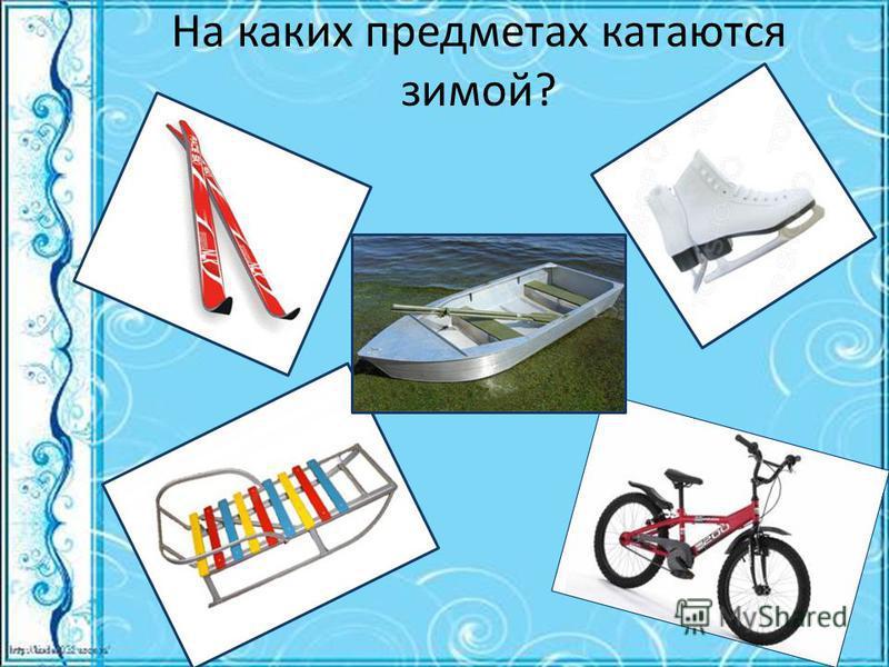 На каких предметах катаются зимой?