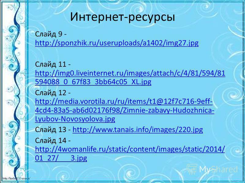 Интернет-ресурсы Слайд 9 - http://sponzhik.ru/useruploads/a1402/img27. jpg http://sponzhik.ru/useruploads/a1402/img27. jpg Слайд 11 - http://img0.liveinternet.ru/images/attach/c/4/81/594/81 594088_0_67f83_3bb64c05_XL.jpg http://img0.liveinternet.ru/i