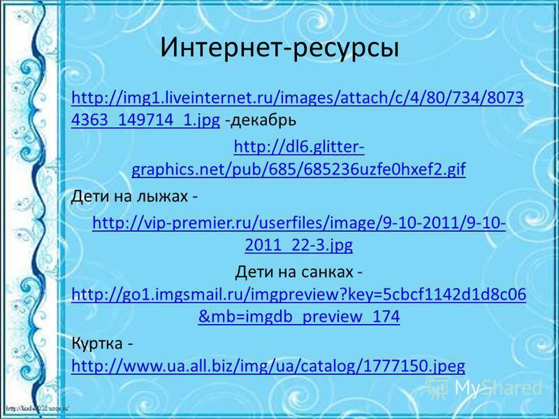 Интернет-ресурсы http://img1.liveinternet.ru/images/attach/c/4/80/734/8073 4363_149714_1.jpghttp://img1.liveinternet.ru/images/attach/c/4/80/734/8073 4363_149714_1. jpg -декабрь http://dl6.glitter- graphics.net/pub/685/685236uzfe0hxef2. gif Дети на л