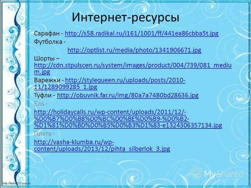 Интернет-ресурсы Сарафан - http://s58.radikal.ru/i161/1001/ff/441ea86cbba5t.jpghttp://s58.radikal.ru/i161/1001/ff/441ea86cbba5t.jpg Футболка - http://optlist.ru/media/photo/1341906671. jpg Шорты – http://cdn.stpulscen.ru/system/images/product/004/739