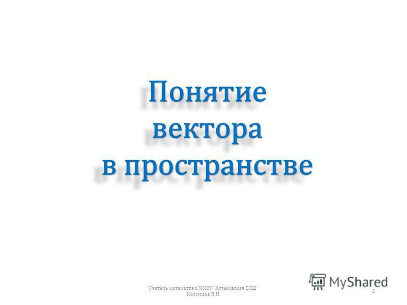 Учитель математики МКОУ Хотьковская СОШ Коломина Н.Н. 2