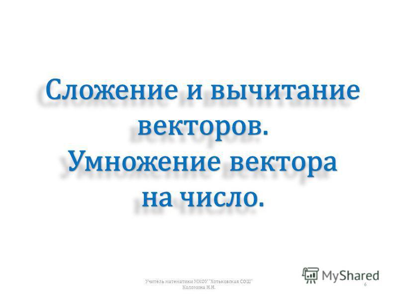 Учитель математики МКОУ Хотьковская СОШ Коломина Н.Н. 6