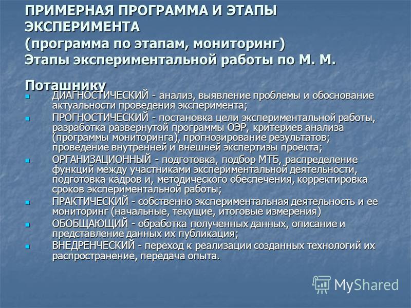 ПРИМЕРНАЯ ПРОГРАММА И ЭТАПЫ ЭКСПЕРИМЕНТА (программа по этапам, мониторинг) Этапы экспериментальной работы по М. М. Поташнику ПРИМЕРНАЯ ПРОГРАММА И ЭТАПЫ ЭКСПЕРИМЕНТА (программа по этапам, мониторинг) Этапы экспериментальной работы по М. М. Поташнику