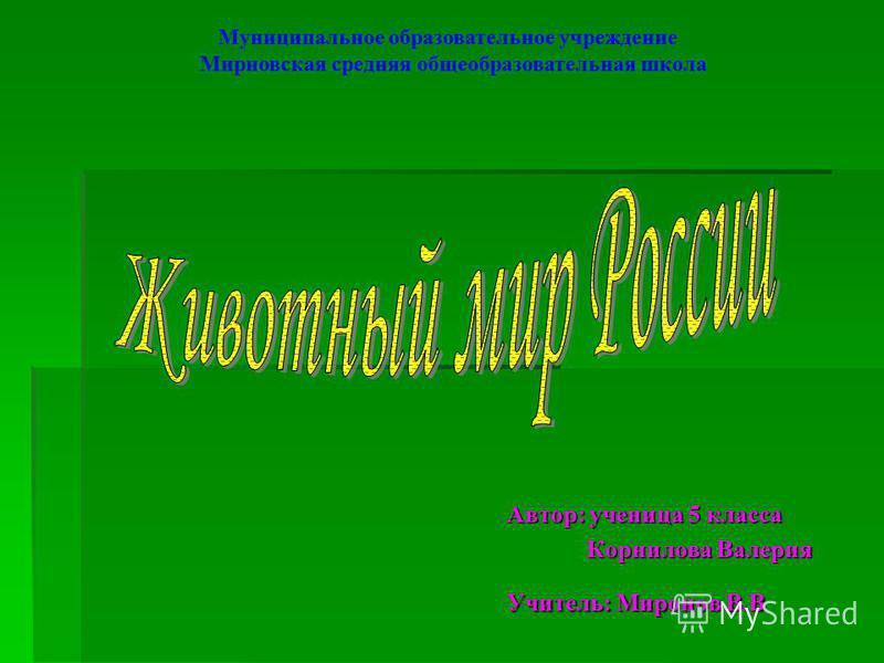 Автор: ученица 5 класса Корнилова Валерия Корнилова Валерия Учитель: Миронов В.В Муниципальное образовательное учреждение Мирновская средняя общеобразовательная школа