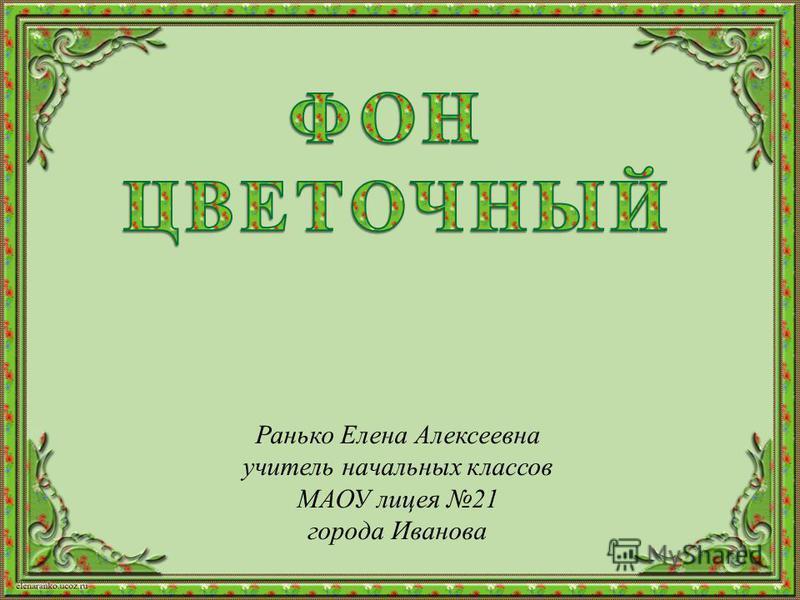 Ранько Елена Алексеевна учитель начальных классов МАОУ лицея 21 города Иванова