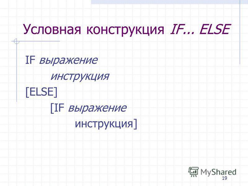 19 Условная конструкция IF... ELSE IF выражение инструкция [ELSE] [IF выражение инструкция]