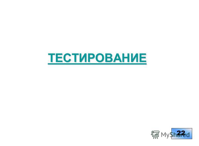 ТЕСТИРОВАНИЕ 22
