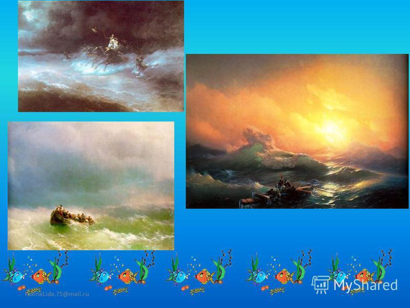Багато хто з художників звертався та і сьогодні звертається у своїй творчості до зображення моря. Але неперевершеним мариністом залишається Іван Костянтинович Айвазовський. Його по праву називають співцем моря. FokinaLida.75@mail.ru