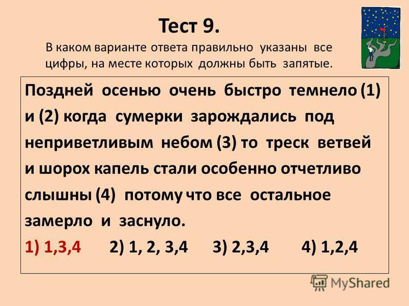 Тест 9. В каком варианте ответа правильно указаны все цифры, на месте которых должны быть запятые. Поздней осенью очень быстро темнело (1) и (2) когда сумерки зарождались под неприветливым небом (3) то треск ветвей и шорох капель стали особенно отчет