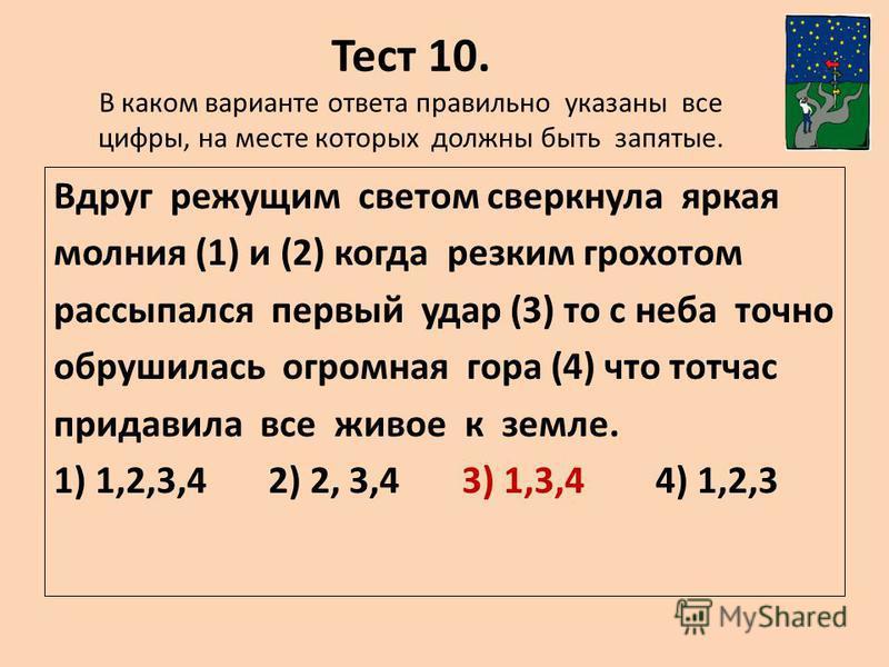 Тест 10. В каком варианте ответа правильно указаны все цифры, на месте которых должны быть запятые. Вдруг режущим светом сверкнула яркая молния (1) и (2) когда резким грохотом рассыпался первый удар (3) то с неба точно обрушилась огромная гора (4) чт