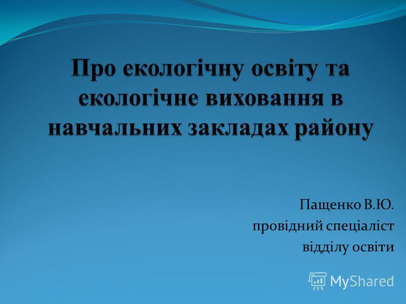 Пащенко В.Ю. провідний спеціаліст відділу освіти