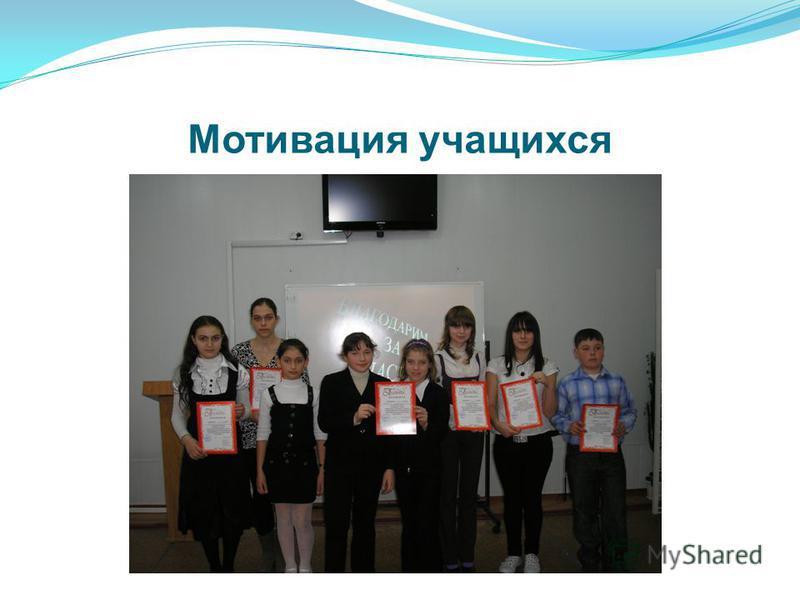 Мотивация учащихся