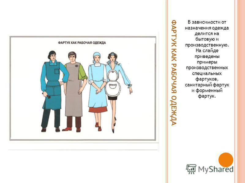 ПОЯВЛЕНИЕ ФАРТУКА НА РУСИ Фартуки появились на Руси очень давно, но само слово фарту – сравнительно недавно, а именно в конце 17 века. Фартук всегда служил элегантной спецодеждой при работе на кухне и занятии ручным трудом. Женская одежда состояла из