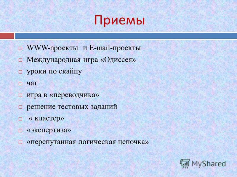 Приемы WWW-npoекты и E-mail-проекты Международная игра «Одиссея» уроки по скайпу чат игра в «переводчика» решение тестовых заданий « кластер» «экспертиза» «перепутанная логическая цепочка»