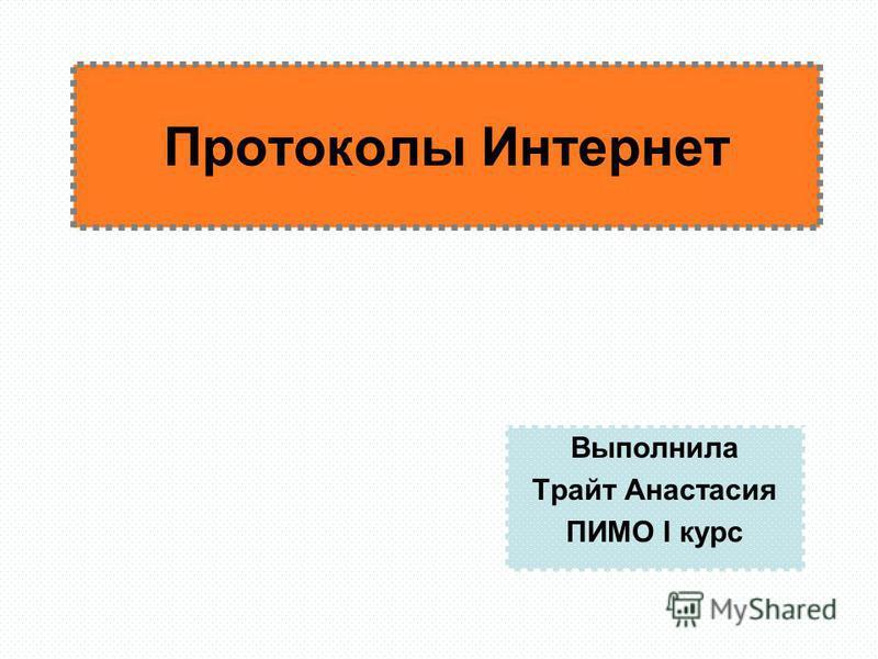 Протоколы Интернет Выполнила Трайт Анастасия ПИМО I курс