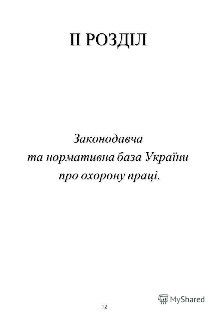 ІІ РОЗДІЛ Законодавча та нормативна база України про охорону праці. про охорону праці. 1212
