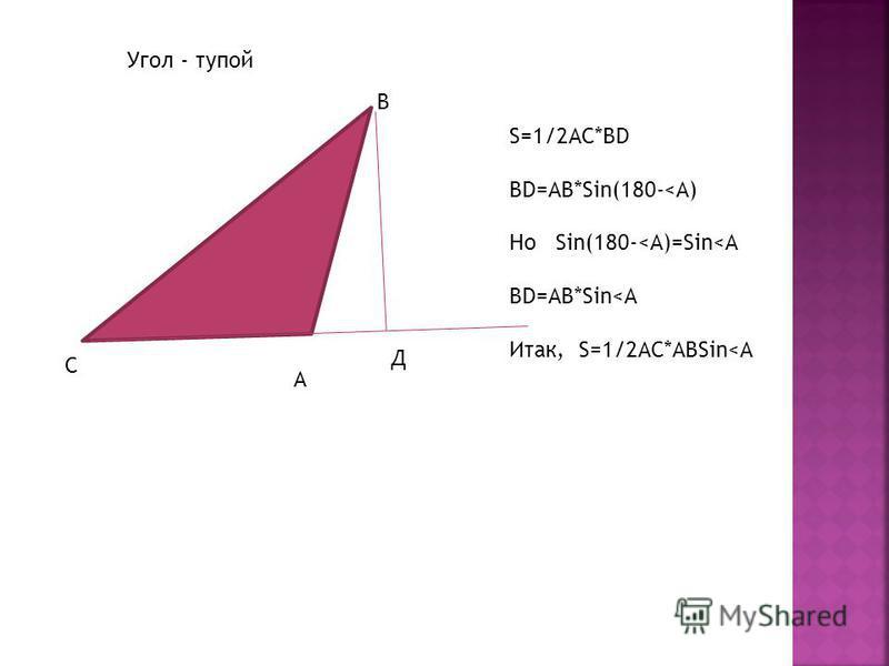 С Д А В S=1/2AC*BD BD=AB*Sin(180-<A) Но Sin(180-<A)=Sin<A BD=AB*Sin<A Итак, S=1/2AC*ABSin<A Угол - тупой