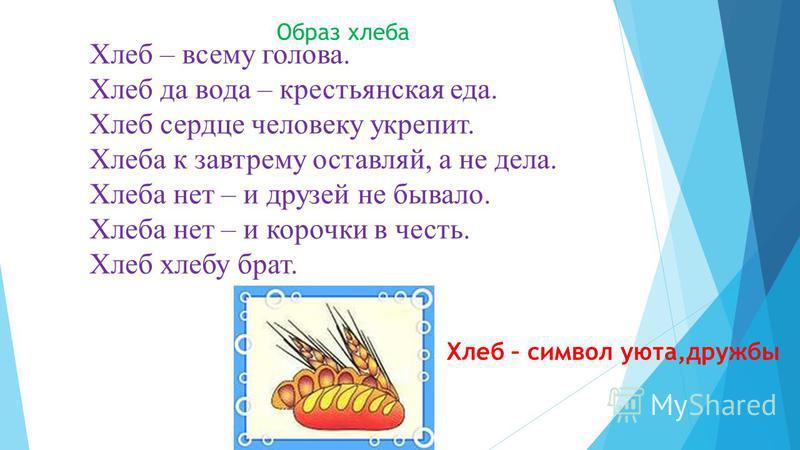 Почему сказка названа «Тёплый хлеб»? «Раненый конь» или ? «Раскаяние Фильки»