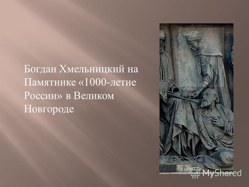 Богдан Хмельницкий на Памятнике «1000- летие России » в Великом Новгороде