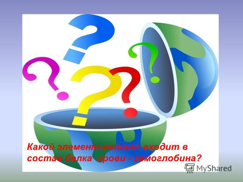Какой элемент-металл входит в состав белка крови - гемоглобина?