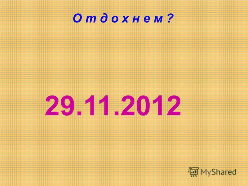 О т д о х н е м ? 29.11.2012