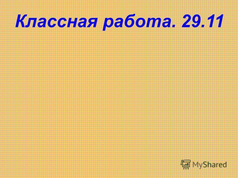 Классная работа.29.11