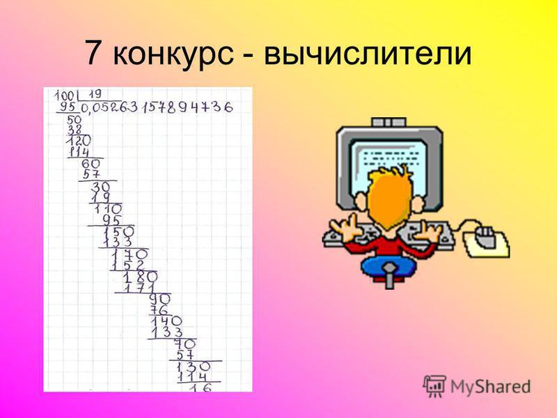 7 конкурс - вычислители