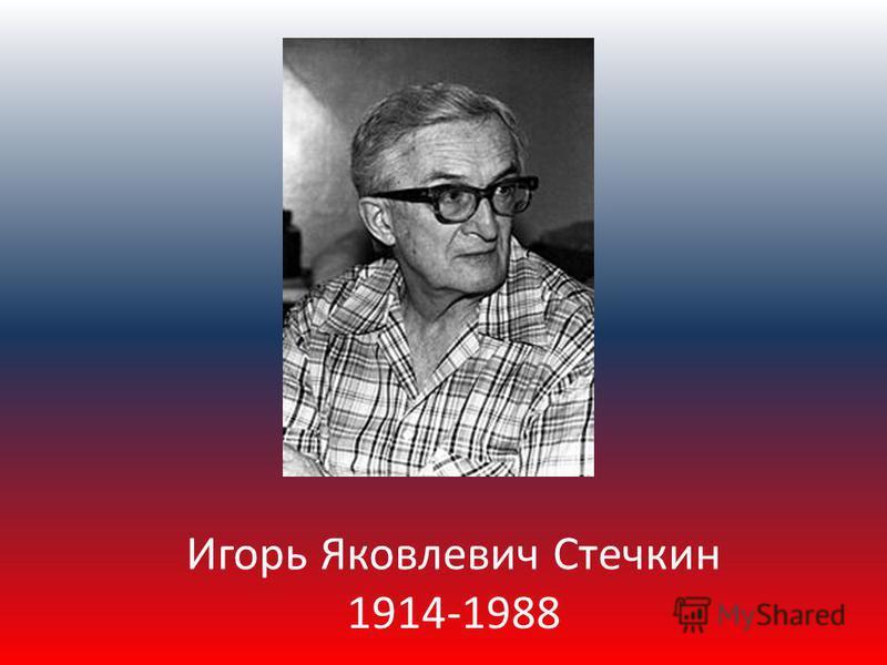 Игорь Яковлевич Стечкин 1914-1988