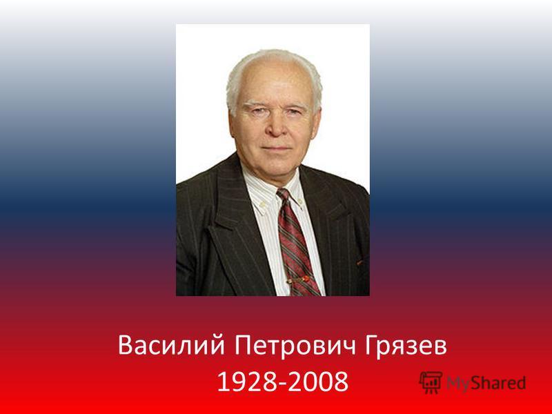 Василий Петрович Грязев 1928-2008