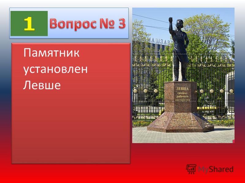 Памятник установлен Левше