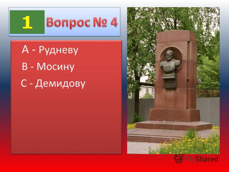 А - Рудневу В - Мосину С - Демидову А - Рудневу В - Мосину С - Демидову