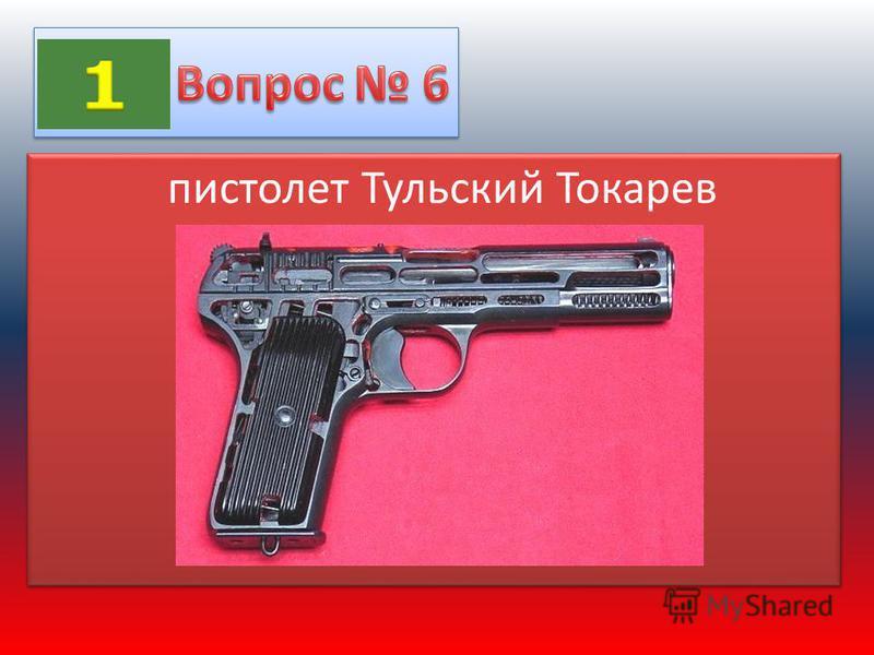 пистолет Тульский Токарев