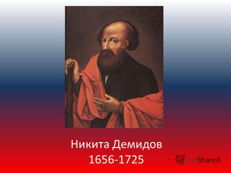 Никита Демидов 1656-1725